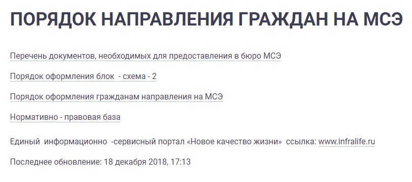 http://minzdrav.tatarstan.ru/rus/poryadok-napravleniya-grazhdan-na-mse.htm
