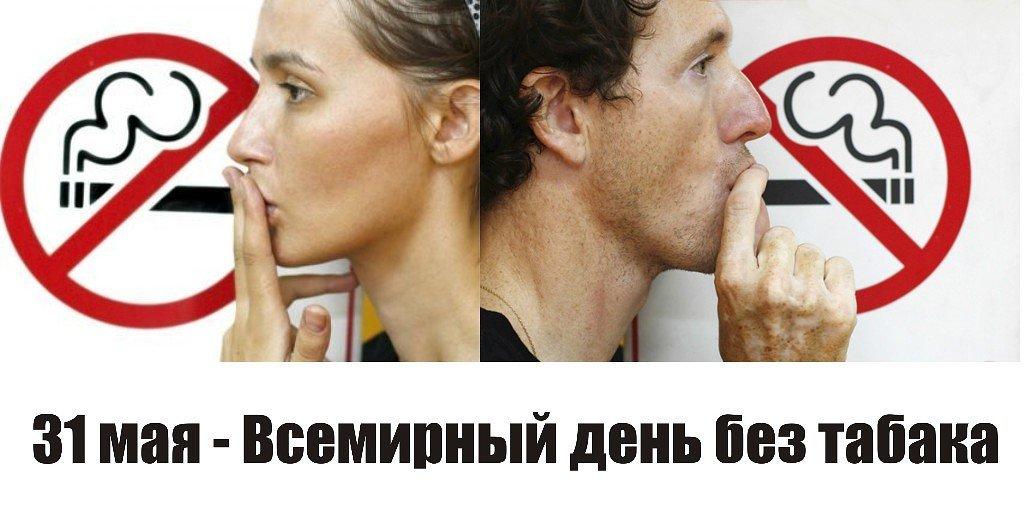 В мире отмечается всемирный день без табака
